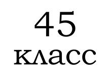 45 класс