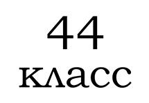 44 класс