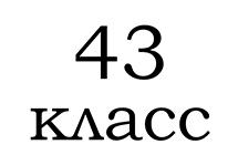 43 класс