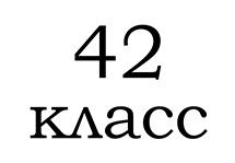 42 класс