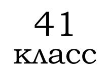 41 класс