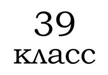 39 класс