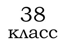 38 класс