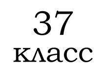 37 класс
