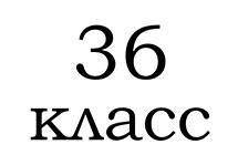 36 класс