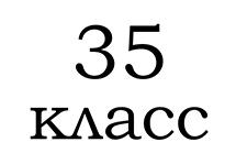 35 класс