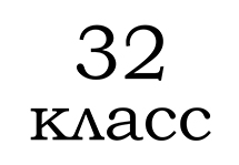 32 класс
