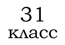 31 класс
