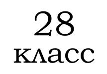 28 класс