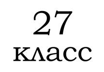 27 класс
