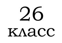 26 класс
