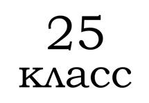 25 класс