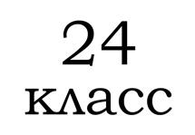 24 класс