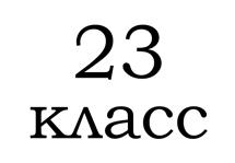 23 класс