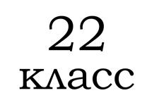 22 класс