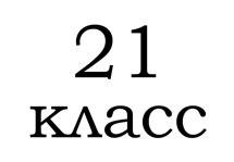 21 класс