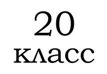 20 класс
