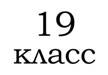 19 класс