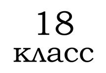 18 класс