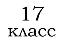 17 класс