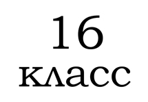 16 класс