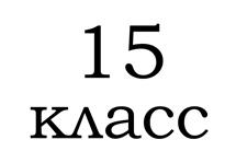15 класс