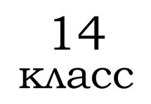 14 класс