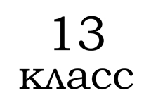 13 класс
