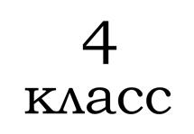 4 класс